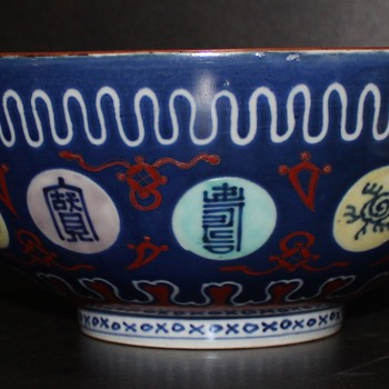 Japanese Porcelain Bowl Red Blue
