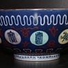 Japanese Porcelain Bowl Red Blue