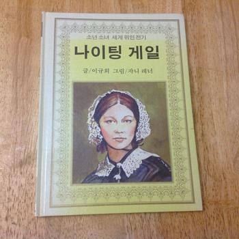 korean florence in nightingale book  autographed