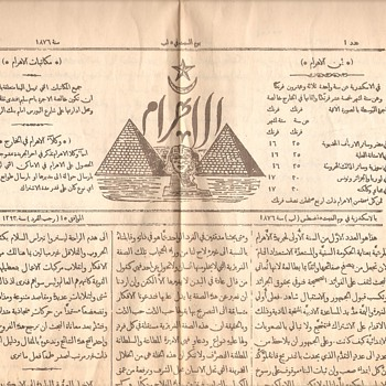 First edition of Alahram egyptian newspaper