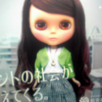 Blythe Kinki University ad - Dolls
