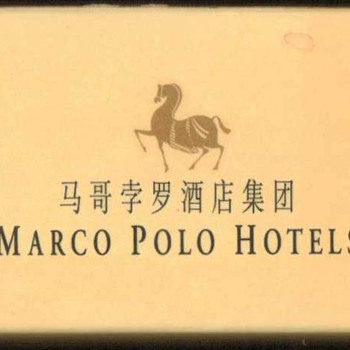 2001 - Marco Polo Hotels, Xiamen China - Matchbox