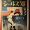 Advertising for the Seals&#039; Goodwill Trip to Japan