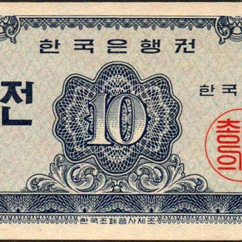So. Korea - (10) Jeon Bank Note