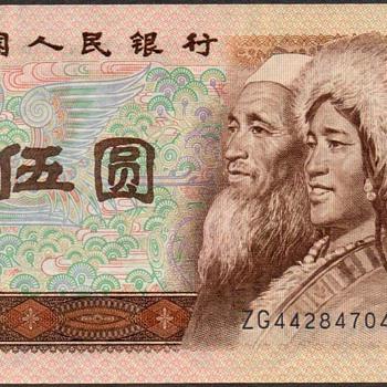 China - (5) Yuan Bank Note