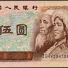 China - (5) Yuan Bank Note