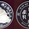 1992 Hong Kong coin convention medallion