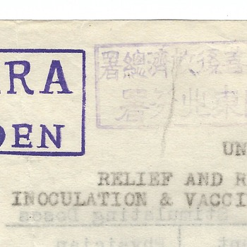 1947 US passport - UNRRA investigator in MUKDEN (China)