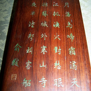 Please help me identify rosewood chinese box with poem on top - Asian