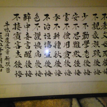 chinese or japanese calligraphy - Asian