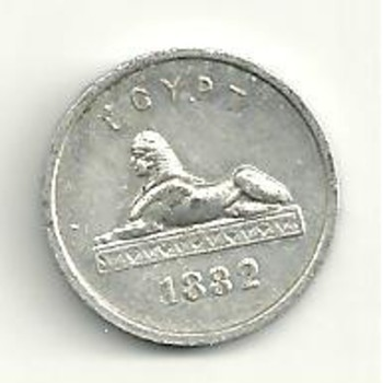 Egypt 1882 Aluminum Coin? 1882-1889 - World Coins