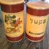 bamboo tea containers with matching lids