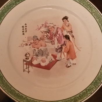 Unknown Chinese Plate