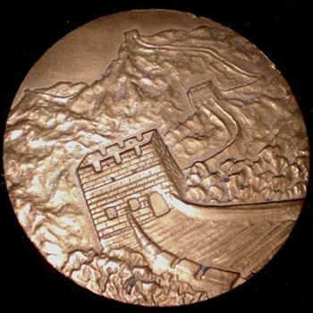 Beijing China Coin - World Coins