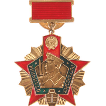USSR KGB badge