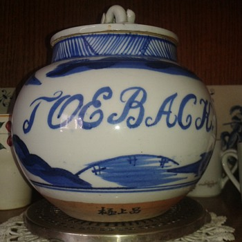 My Tobacco Jar