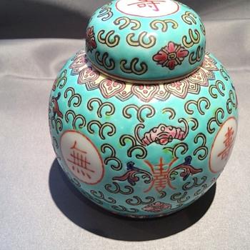 Vintage Chinese ginger vase