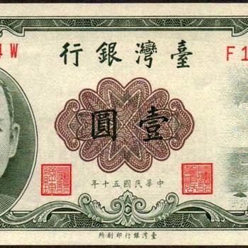 Taiwan - (1) Yuan Bank Note