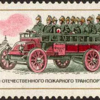 "1984 - Russia ""Fire Vehicles"" Postage Stamp"