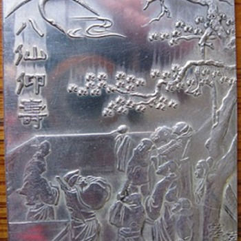Asian art metal wafer tablet ingot needs deciphering