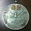 Japanese Medal, What is it? What does it say?