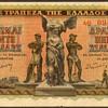 Greece - (5000) Drachmai Bank Note