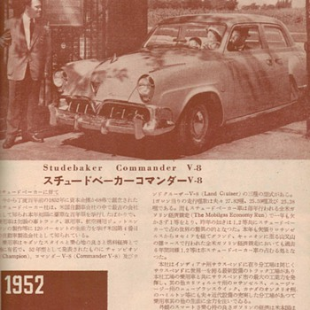 1952 Studebaker Commander Advertisement - Japanese - Advertising