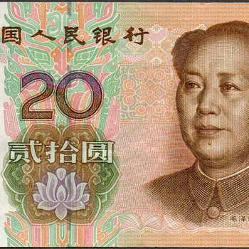 China - (20) Yuan Bank Note - 1999 - Paper