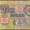 Russia - (3) Rubles Bank Note