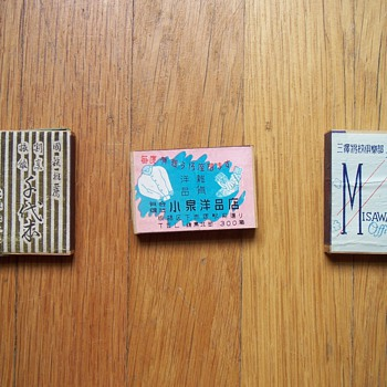 Japanese Matchbook Covers ca 1940s-50s - Tobacciana