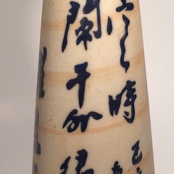 Chinese porcelain calligraphy vase