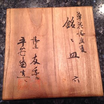 Tsuba box