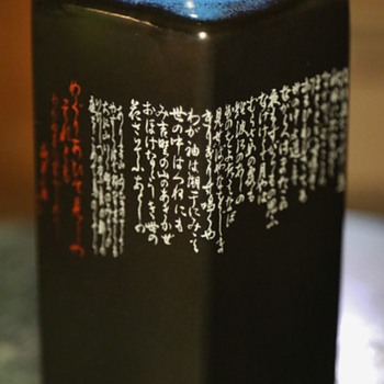 Kotobuki Vase - San Francisco - Made in Japan