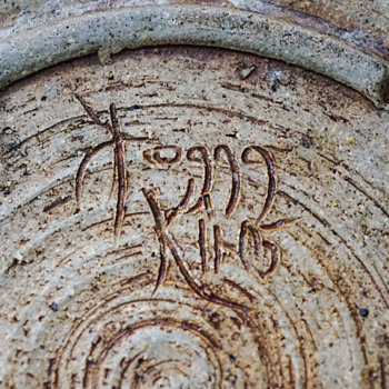 Signed Mystery Stoneware Plate - Pottery