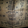 ANTIQUE HUANGHUSLI & CHINESE NEWSPAPER (circa MING DYNASTY?)