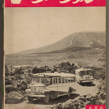 The Motor Fan Magazine 1952 (Japan) - Paper