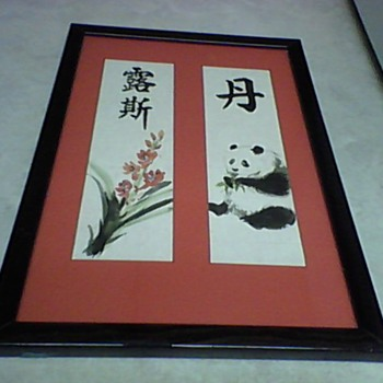 CHINESE SIGNED INK AND WATERCOLOR PAINTING - Asian