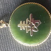 Jade Pendant with gold writing. Translation and history if known?