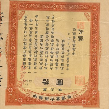 China Revolutionary Bond Certificate issued in the 4th year of Kuo Min Tang - Paper