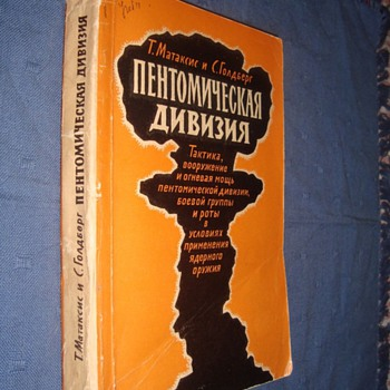 American nuclear tactics book, translated & printed in Soviet! - Books
