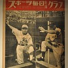 Lefty O'Doul and the San Francisco Seals Go to Japan