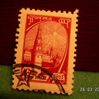 1961 CCCP (USSR) 6 Stamp