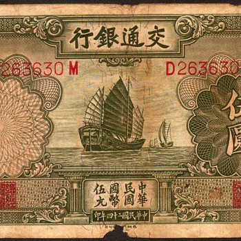 China - (5) Yuan Bank Note - 1935