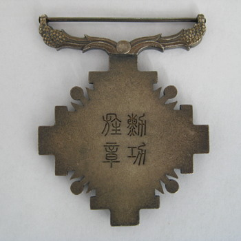 Antique Military Metal with Old Chinese Characters - Military and Wartime