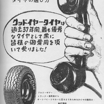1952 - Goodyear Tires Advertisement - Japanese - Advertising