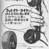 1952 - Goodyear Tires Advertisement - Japanese