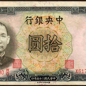 China - (10) Yuan Bank Note - 1936