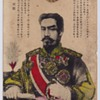 Japanese Postcards of Emperor Yoshihito and Empress Teimei.  I was given these cards as a boy when we lived in Tokyo 1948-49.