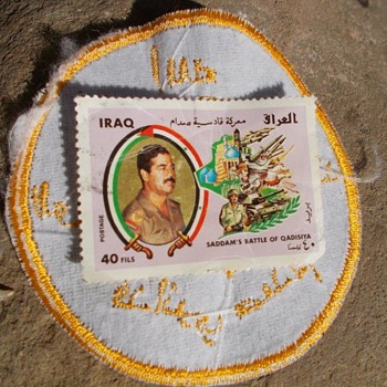 iraqi postage stamp  - Stamps
