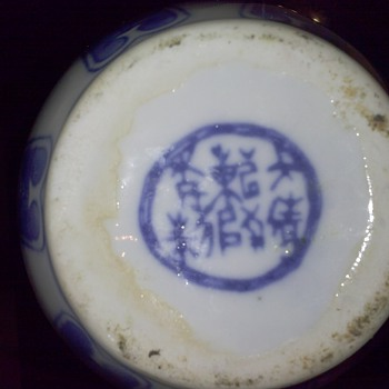 asian vase with unidentified mark